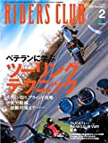 RIDERS CLUB ライダースクラブ 2019年 2月号