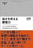 Amazon.co.jp自分を変える習慣力 (Business Life 1)