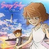 Sissy Sky (名探偵コナン盤CD+グッズ)