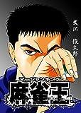麻雀王 / 大沢俊太郎 のシリーズ情報を見る