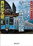 北のロマン 青い森鉄道線 (徳間文庫)