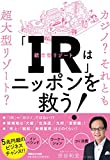 「IR」はニッポンを救う! カジノ? それとも超大型リゾート?