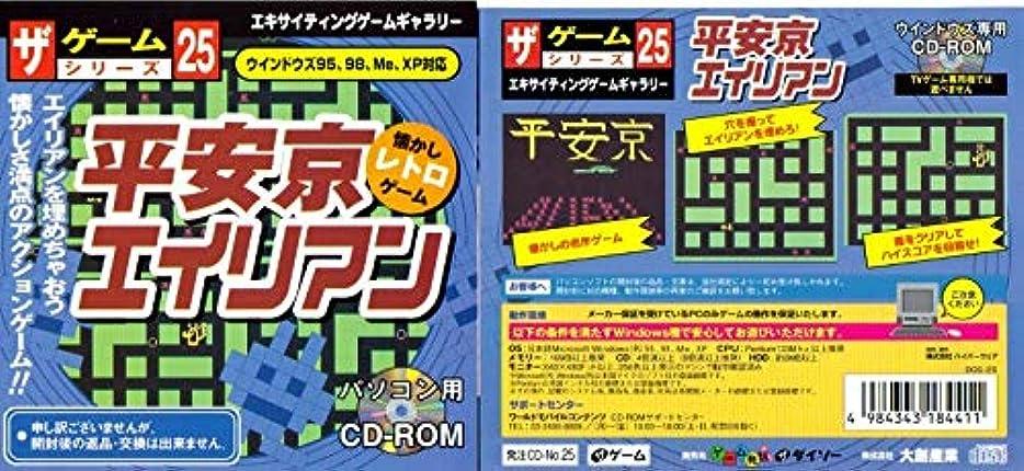 再現する位置する論争平安京エイリアン ザ ゲームシリーズ25