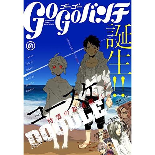 ゴーゴーバンチ vol.01 [雑誌] (バンチコミックス)