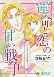 運命と恋の甘い戦争~ロミオとジュリエット~ (エメラルドコミックス ハーモニィコミックス)