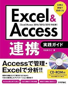 [今村ゆうこ]のExcel & Access連携 実践ガイド ~仕事の現場で即使える