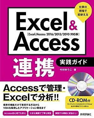 Excel & Access連携 実践ガイド ~仕事の現場で即使える