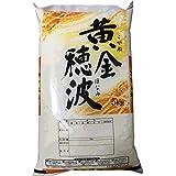 平成30年産 価格重視 家計応援米 【黄金穂波】 搗きたて米10kg (5kg×2) 精白米 特売品