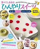 食べてしあわせ ひんやりスイーツの本 主婦の友生活シリーズの商品画像