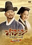 ホジュン~宮廷医官への道 特別版 [DVD] 画像