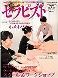 セラピスト 2009年 08月号 [雑誌]