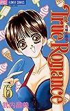 True Romance(6) (フラワーコミックス)