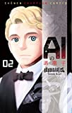 AIの遺電子(2)(少年チャンピオン・コミックス)