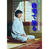 DVD>自宅で坐る―静寂の境地を求めて 禅匠が教える禅の極意ー居間が禅堂に変わるー (<DVD>)