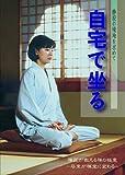 坐禅入門ビデオ 自宅で坐る(DVD版) (<DVD>) 画像
