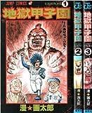 地獄甲子園 コミック 全3巻完結セット (ジャンプ・コミックス)