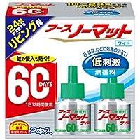 アース製薬 アースノーマット 60日用 取替ボトル 無香料 リビング用 2本入