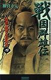 戦国群雄伝〈4〉傀儡・織田信長復活 (歴史群像新書)