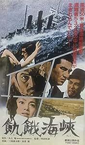 飢餓海峡 [VHS]