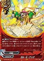【パラレル】バディファイト S-BT04/0056 ガル・E・アング (並) ブースターパック 第4弾 Drago Knight