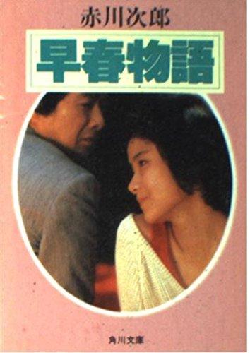 早春物語 (角川文庫 (6052))の詳細を見る