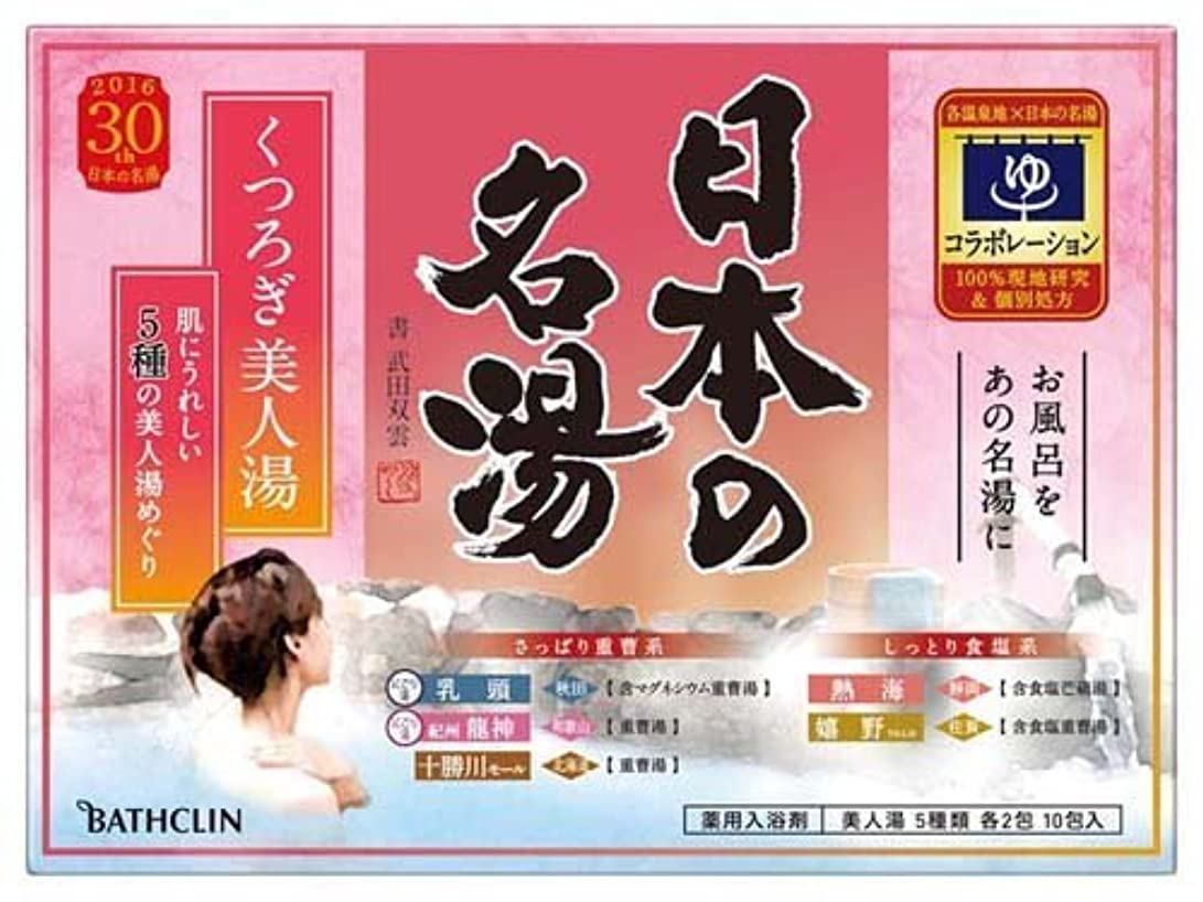 前部ポーターリネン日本の名湯 くつろぎ美人湯 30g 10包入り 入浴剤 (医薬部外品) × 3個セット