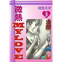 微熱MyLove(3)