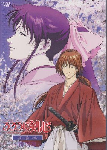 るろうに剣心-明治剣客浪漫譚- 星霜編 ~特別版~ Premium Edition. [DVD]