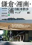 鎌倉・湘南・三浦自転車散歩マップ  (自転車生活ブックス 10)