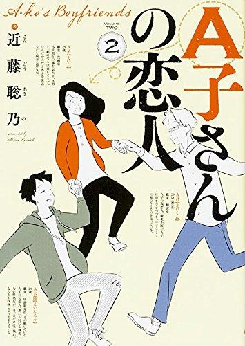A子さんの恋人 2巻 (ビームコミックス)