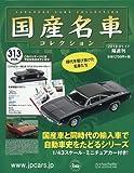 隔週刊国産名車コレクション全国版(313) 2018年 1/17 号 [雑誌]