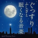 ぐっすり ふしぎと眠くなる音楽-Good Sleeping Music-