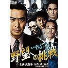 野望への挑戦 [DVD]