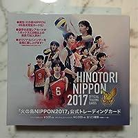 空箱 全日本女子バレー 火の鳥2017 限定 バレーボール女子 日本代表 グラチャン カード グッズ 箱のみ