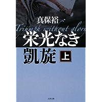 栄光なき凱旋〈上〉 (文春文庫)