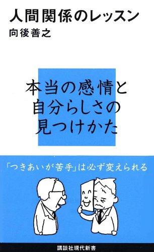 人間関係のレッスン (講談社現代新書)の詳細を見る