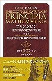 プリンシピア 自然哲学の数学的原理 第2編 抵抗を及ぼす媒質内での物体の運動 (ブルーバックス)