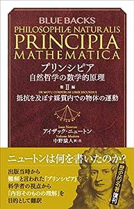 プリンシピア 自然哲学の数学的原理 2巻 表紙画像