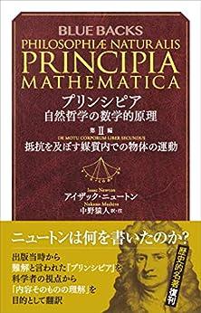 [アイザック・ニュートン]のプリンシピア 自然哲学の数学的原理 第2編 抵抗を及ぼす媒質内での物体の運動 (ブルーバックス)