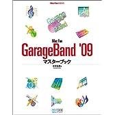 Mac Fan GarageBand '09マスターブック (Mac Fan BOOKS)