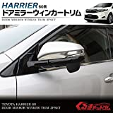 新型 ハリアー 60系 パーツ ドアミラー サイドミラー ウィンカートリム 2P