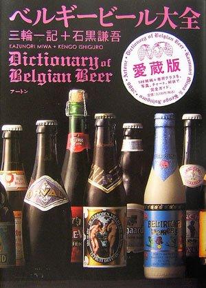 ベルギービール大全の詳細を見る
