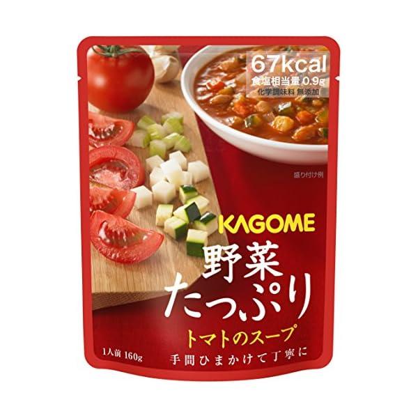 カゴメ 野菜たっぷりスープギフトの紹介画像3