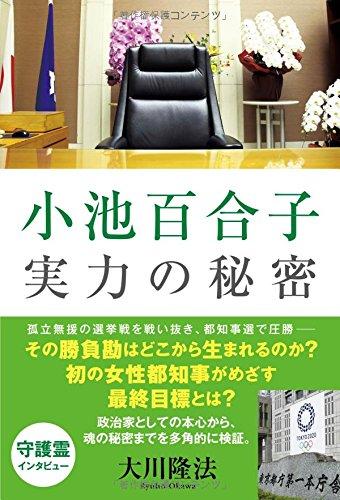 小池百合子 実力の秘密 (OR books)