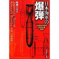 日本海軍の爆弾―大西瀧治郎の合理主義精神 (光人社NF文庫)