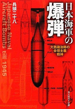 日本海軍の爆弾―大西瀧治郎の合理主義精神 (光人社NF文庫)の詳細を見る