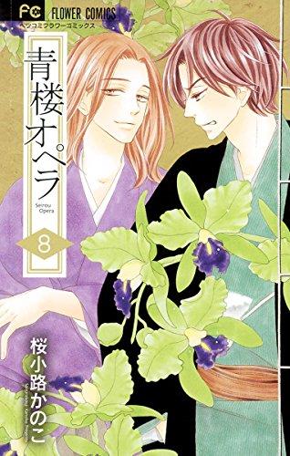 青楼オペラ【電子版特典付き】(8) (フラワーコミックス)