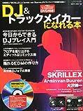 DJ&トラックメイカーになれる本(サウンド・デザイナー2014年 08月号増刊)