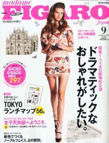 madame FIGARO japon (フィガロ ジャポン) 2012年 09月号 [雑誌]の詳細を見る