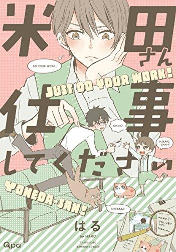 米田さん仕事してください (バンブーコミックス Qpaコレクション)